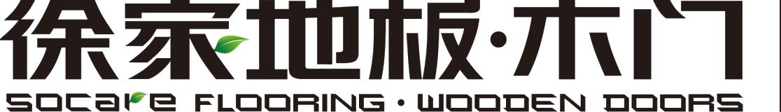 江苏徐家木业有限公司-专业防潮健康环保实ManBetX登陆生产厂家