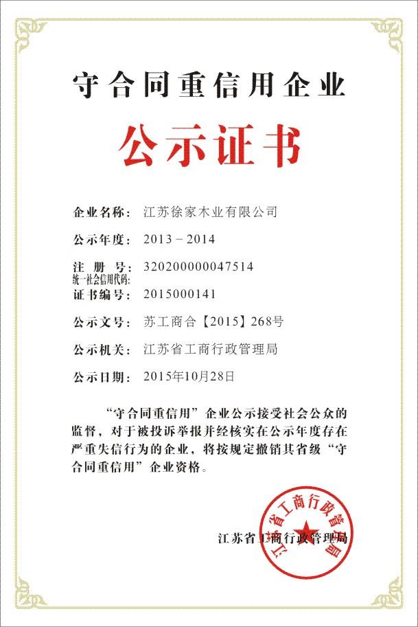 荣誉证书八